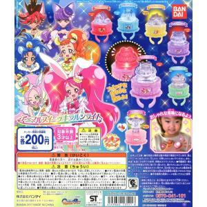 キラキラ☆プリキュアアラモード アニマルスイーツキラルンライト 全7種セット amyu-mustore