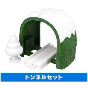 カプセルプラレール 走る美術館と雪景色編 トンネルセット|amyu-mustore