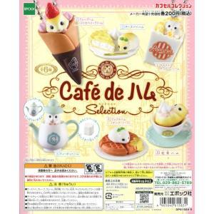 cafe de ハム セレクション 5種 動物フィギュア エポック社 ガチャポン ガチャガチャ ガシャポン