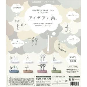 カプセルQミュージアム アイデアの素 vol.1 全8種セット+シークレット|amyu-mustore