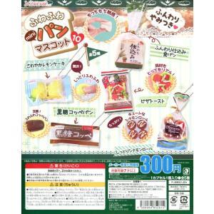 ふわふわminiパンマスコット10 スクイーズ 全5種セット amyu-mustore