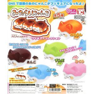 みたらしにゃんこ フィギュアコレクション 全5種セット コンプ コンプリート|amyu-mustore