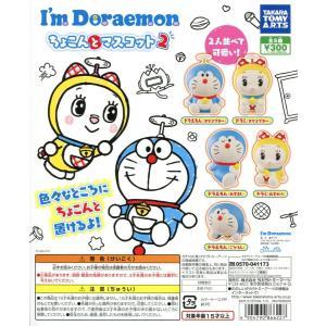 I'm Doraemon ドラえもん ちょこんとマスコット2 全5種セット|amyu-mustore