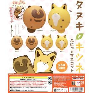 タヌキとキツネ ふにっとマスコット 全6種セット コンプ コンプリート|amyu-mustore