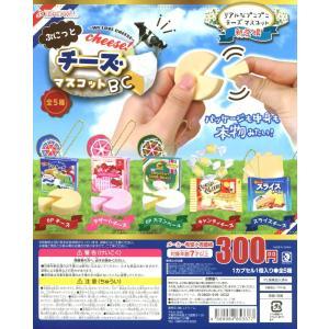 ぷにっとチーズマスコットBC 全5種セット|amyu-mustore