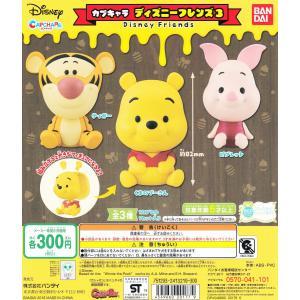 ディズニー カプキャラ ディズニーフレンズ3 全3種セット コンプ コンプリート|amyu-mustore