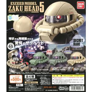 機動戦士ガンダム EXCEED MODEL ZAKU HEAD 5 シークレット入り 全4種セット コンプ コンプリート|amyu-mustore