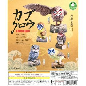 パンダの穴 カブクロウ 全5種セット amyu-mustore