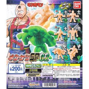 キン肉マン キンケシSP02 全18種セット コンプ コンプリート|amyu-mustore