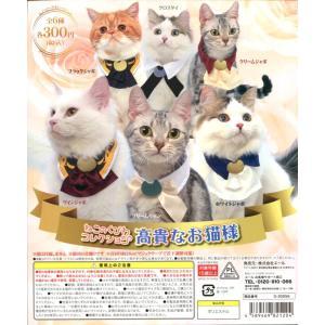 ねこのくびわコレクション 高貴なお猫様 全6種セット amyu-mustore