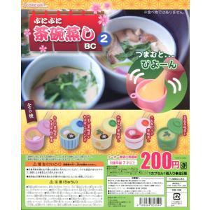 ぷにぷに茶碗蒸しBC2 全5種セット|amyu-mustore
