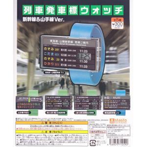 列車発車標ウォッチ 新幹線&山手線ver.  メーカー スタンド・ストーンズ  ラインナップ  1....
