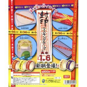 封印マスキングテープ 其の1.6 全5種セット|amyu-mustore