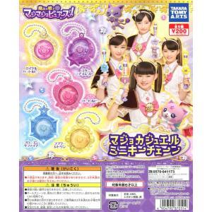 魔法×戦士マジマジョピュアーズ!マジョカジュエルミニキーチェーン 全5種セット|amyu-mustore