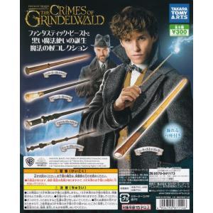 ファンタスティック・ビーストと黒い魔法使いの誕生 魔法の杖コレクション 全5種セット|amyu-mustore