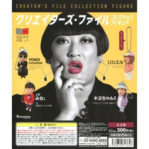クリエイターズ・ファイル コレクションフィギュア 全4種セット|amyu-mustore