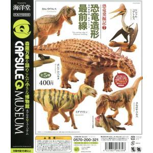 恐竜発掘記7 恐竜造形最前線 全5種セット|amyu-mustore