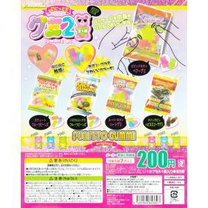 ぷにっと!!グミ2 全5種セット|amyu-mustore