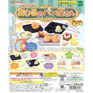 あひるのパン屋さん Duck's Bakery 全5種セット amyu-mustore