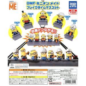 DMF ミニオン メイド ブレイクタイムマスコット 全5種セット コンプ コンプリート|amyu-mustore