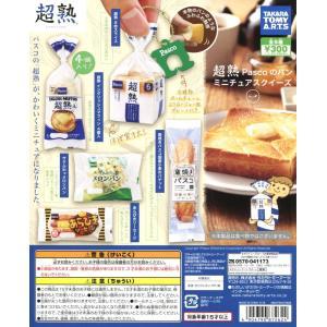 超熟 パスコのパン ミニチュアスクイーズ  メーカー タカラトミーアーツ  ラインナップ  1.超熟...