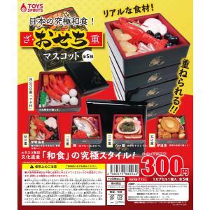 日本の究極和食! ざ・おせち重マスコット 全5種セット|amyu-mustore
