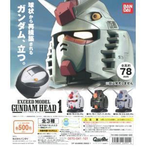 機動戦士ガンダム EXCEED MODEL GUNDAM HEAD1 コンプ コンプリート【ガンダムヘッド】 全3種セット|amyu-mustore