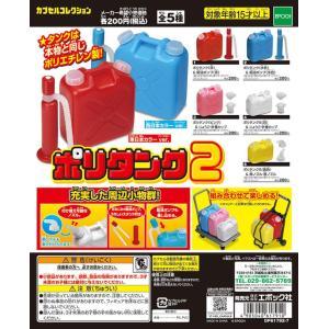 ポリタンク2 全5種セット|amyu-mustore