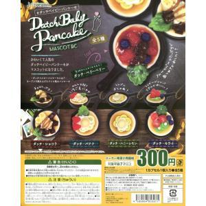 ダッチベイビーパンケーキマスコットBC 全5種セット|amyu-mustore