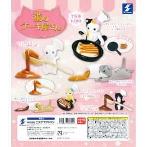 猫のケーキ屋さん 全6種セット amyu-mustore