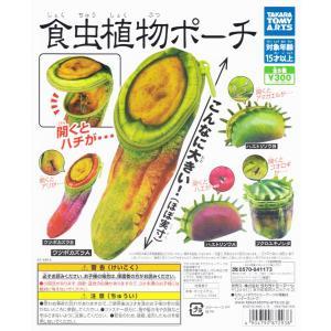 食虫植物 ポーチ 全5種 タカラトミーアーツ ガチャポン ガチャガチャ ガシャポン