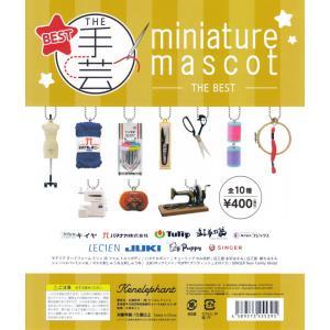 THE 手芸ミニチュアマスコット THE BEST 全10種セット|amyu-mustore