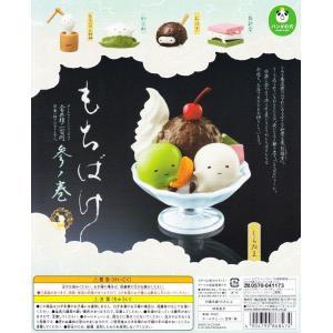 もちばけ 参ノ巻 パンダの穴 全5種セット amyu-mustore