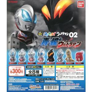 コレキャラ! ウルトラマン02 青い瞳のウルトラマン 全8種セット|amyu-mustore