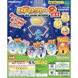 UFOクレーン 再来 UFO CRANE RETURNS 全6種セット|amyu-mustore