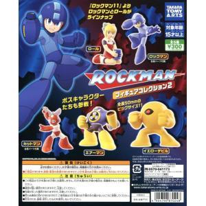 ロックマン フィギュアコレクション 2 全5種セット|amyu-mustore