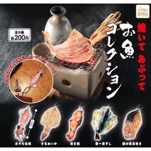 焼いて あぶって お魚コレクション 全5種セット|amyu-mustore