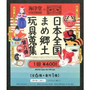 中川政七商店 日本全国まめ郷土玩具蒐集 第六弾 6種セット|amyu-mustore