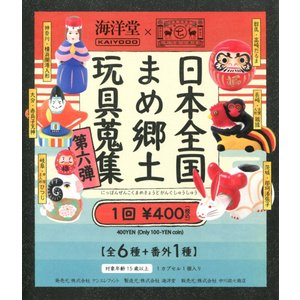 中川政七商店 日本全国まめ郷土玩具蒐集 第六弾 6種セット