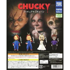CHUCKY チャッキー フィギュアキーチェーン シークレットなし 全4種セット|amyu-mustore
