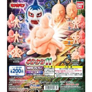 キン肉マン キンケシ11 全19種セット コンプ コンプリート|amyu-mustore