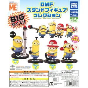 DMF ミニオン スタンドフィギュアコレクション 全4種セット コンプ コンプリート|amyu-mustore