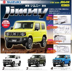 1/64 ジムニー JB64 コレクション 全4種セット|amyu-mustore