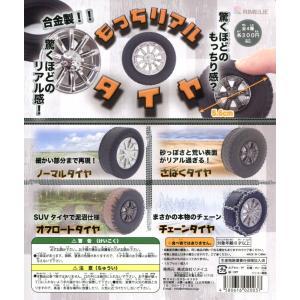 もっちリアルタイヤ 全4種セット|amyu-mustore