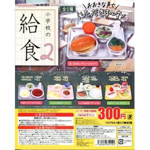 小学校の給食2 全5種セット|amyu-mustore
