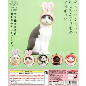 かわいいかわいい ねこのかぶりもの フィギュア 全5種セット amyu-mustore