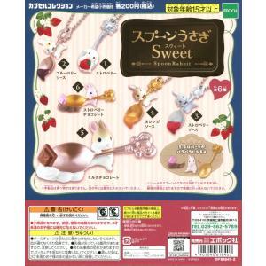 スプーンうさぎ Sweet 全6種セット|amyu-mustore