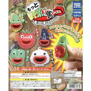 もっと野菜を食ベロ キーチェーン 全5種セット|amyu-mustore