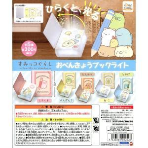 すみっコぐらし おべんきょうブックライト 全5種セット|amyu-mustore