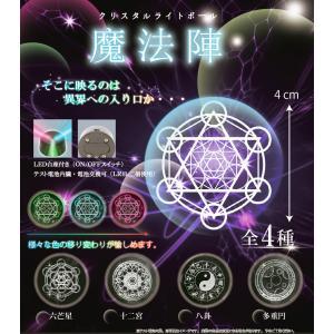クリスタルライトボール 魔法陣 全4種セット|amyu-mustore